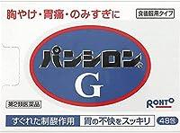 【第2類医薬品】パンシロンG 48包 ×4
