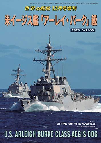 世界の艦船 増刊 第178集『米イージス艦「アーレイ・バーク」級』 世界の艦船増刊