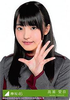 【高瀬愛奈】 公式生写真 欅坂46 不協和音 封入特典 Type-A