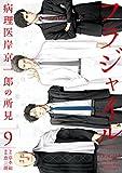 フラジャイル 病理医岸京一郎の所見(9) (アフタヌーンコミックス)