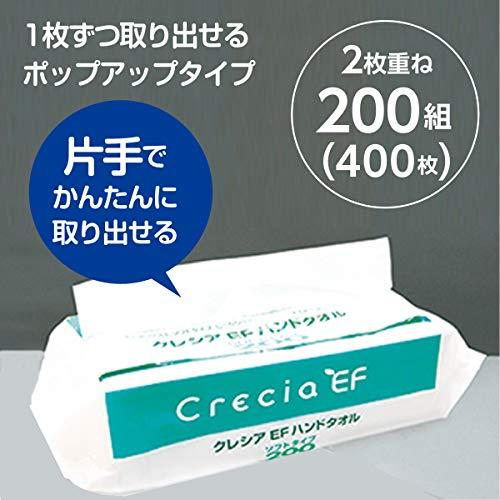 クレシアEFハンドタオルソフトタイプ2枚重ね200組(400枚)×3パック