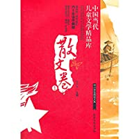 散文卷1中国当代儿童文学精品库