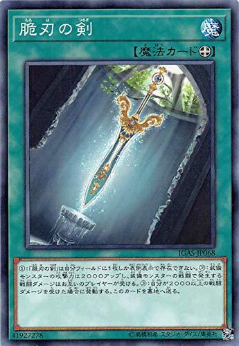 遊戯王 IGAS-JP068 脆刃の剣 (日本語版 ノーマルレア) イグニッション・アサルト