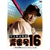 川上哲治物語 背番号16 [DVD]