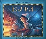メロディポップアップ ピノキオ (メロディポップアップえほん)