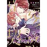 溺愛契約 (ディアプラス・コミックス)