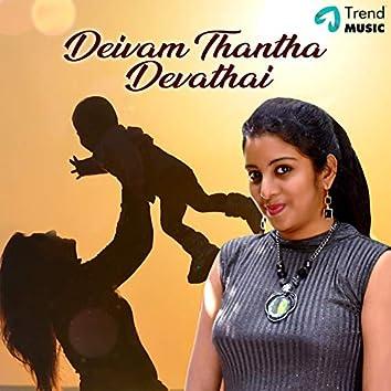 Deivam Thantha Devathai