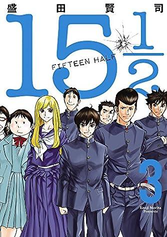 15 1/2 FIFTEEN HALF 3 完 (ビッグコミックス)