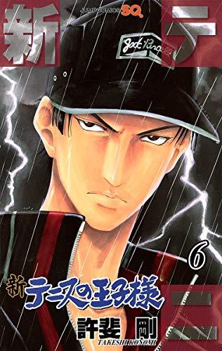 新テニスの王子様 6 (ジャンプコミックス)