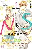 NとS プチデザ(1) (デザートコミックス)