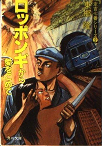 定吉七番シリーズ(2) ロッポンギから愛をこめて (角川文庫)