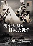 明治天皇と日露大戦争[DVD]