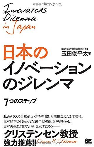 日本のイノベーションのジレンマ