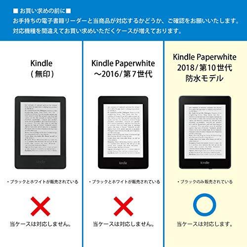 NEXARY『KindlePaperwhiteケース』