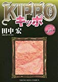 KIPPO 16 (16巻)