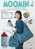 MOOMIN ムーミンハウス型ポーチつき BIGショッピングバッグ BOOK (バラエティ)