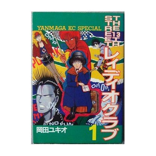 レィディオクラブ 1 (ヤングマガジンKCスペシャル)