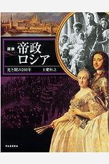図説 帝政ロシア (ふくろうの本/世界の歴史) 大型本