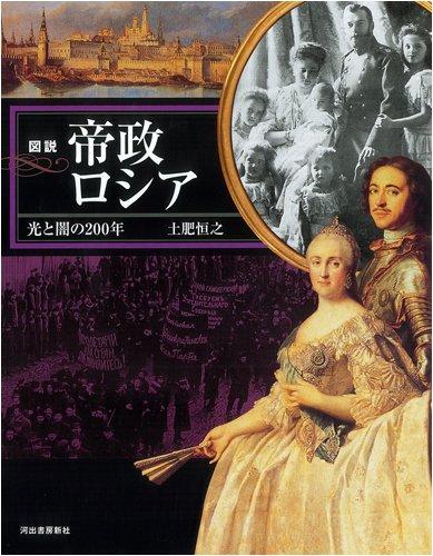 図説 帝政ロシア (ふくろうの本/世界の歴史)の詳細を見る