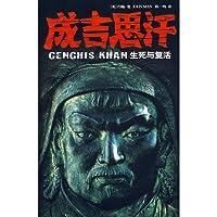 成吉思汗 生死与复活