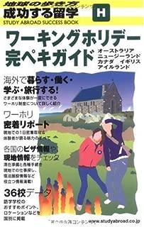 H 成功する留学 ワーキングホリデー完ペキガイド (地球の歩き方 成功する留学)