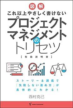 [西村克己]の図解 これ以上やさしく書けない プロジェクトマネジメントのトリセツ (Panda Publishing)