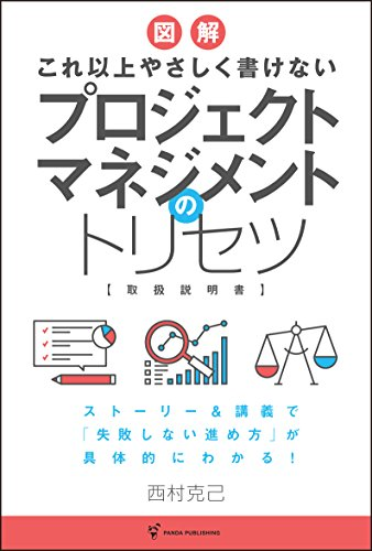 図解 これ以上やさしく書けない プロジェクトマネジメントのトリセツ (Panda Publishing)