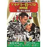 アカデミー賞ベスト100選〈風と共に去りぬ〉[DVD]
