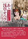 あゝ浅草オペラ: 写真でたどる魅惑の「インチキ」歌劇