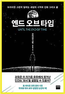 韓国語書籍, 物理学一般/Until The End of Time 엔드 오브 타임 - 브라이언 그린/브라이언 그린이 말하는 세상의 시작과 진화, 그리고 끝/韓国より配送