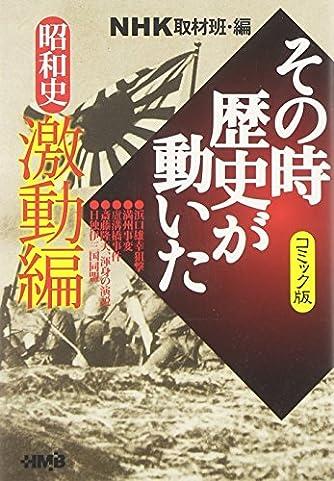 NHK「その時歴史が動いた」コミック版 昭和史 激動編 (ホーム社漫画文庫)