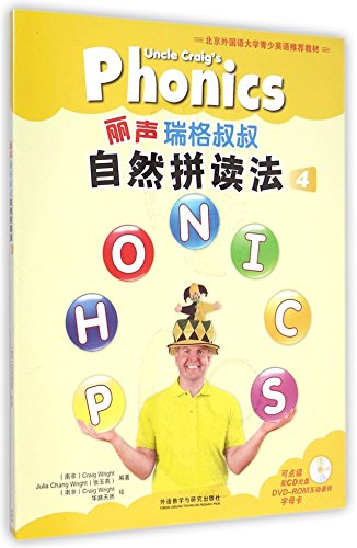 Uncle Craigs Phonics(With CD, Support for Pointing and Reading, 2 Volumes, Recommended Textbook of Beijing Foreign Studies University for Young Learners)