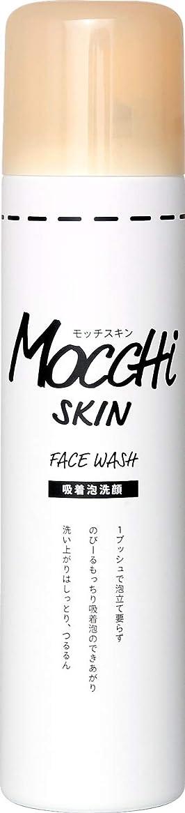 洗練生き物赤ちゃんモッチスキン 吸着泡洗顔