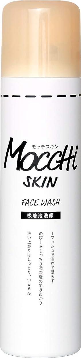 みすぼらしいレインコート対称モッチスキン 吸着泡洗顔