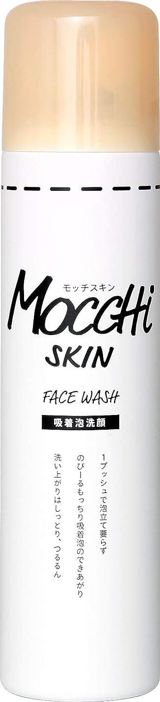普及落胆した意図的モッチスキン 吸着泡洗顔