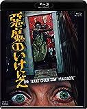 悪魔のいけにえ 公開40周年記念版(価格改定)[Blu-ray/ブルーレイ]