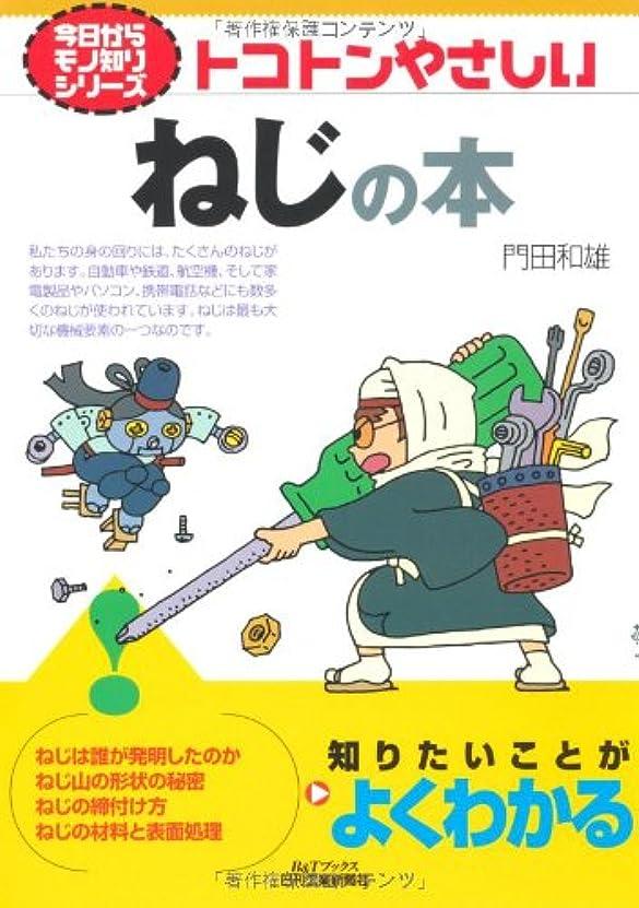 容量料理アカデミックトコトンやさしいねじの本 (B&Tブックス―今日からモノ知りシリーズ)