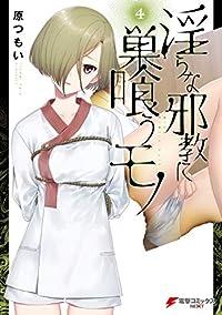 淫らな邪教に巣喰うモノ(4) (電撃コミックスNEXT)