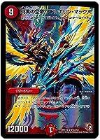 デュエルマスターズ/DMX-12a/S2/SR/真実の皇帝 アドレナリン・マックス/火/クリーチャー