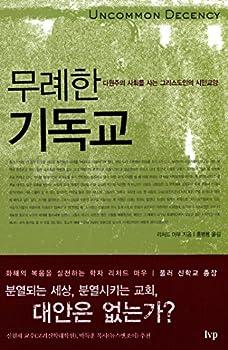 Paperback Rude Christian (Korean edition) [Korean] Book