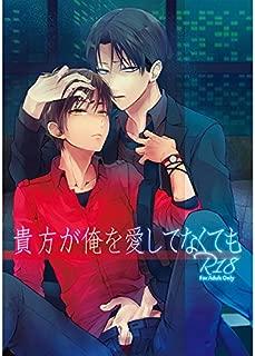 Attack on Titan [Even if you aren't loving me.] Levi x Eren Yaoi Manga Doujinshi