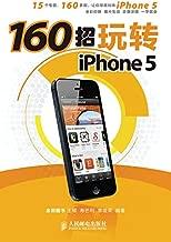 160招玩转iPhone 5(异步图书) (Chinese Edition)