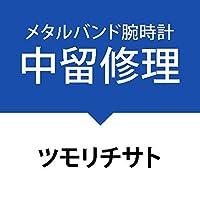 中留(クラスプ)修理サービス腕時計[ツモリチサト]TSUMORI CHISATO