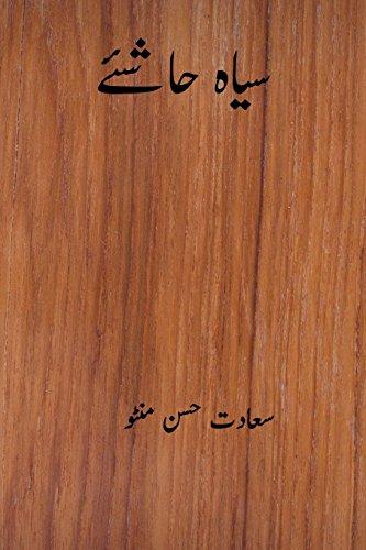Siyah Hashiye ( Urdu Edition )