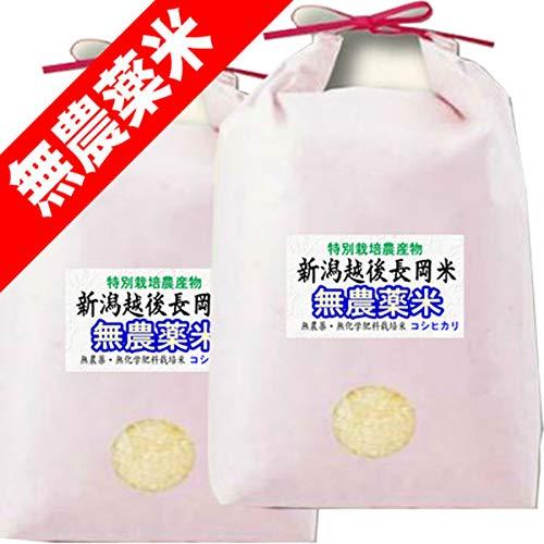 令和 元年度産 無農薬米 新潟県産 コシヒカリ 越後 長岡指定 10kg (5kg×2) 無農薬栽培米 / 無化学肥料栽培米 (玄米のまま 5kg×2袋でお届け)