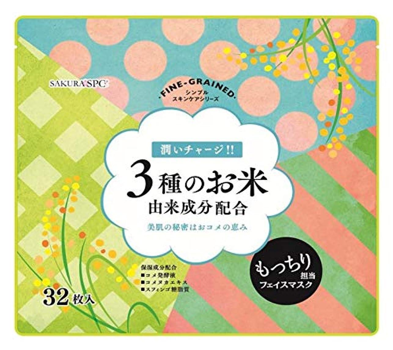 ボイコット踊り子実現可能性3種のお米 由来成分配合 フェイス マスク 32枚入り (FINE GRAINED) シンプルスキンケアシリーズ