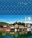 ことりっぷ 海の京都 天橋立・伊根