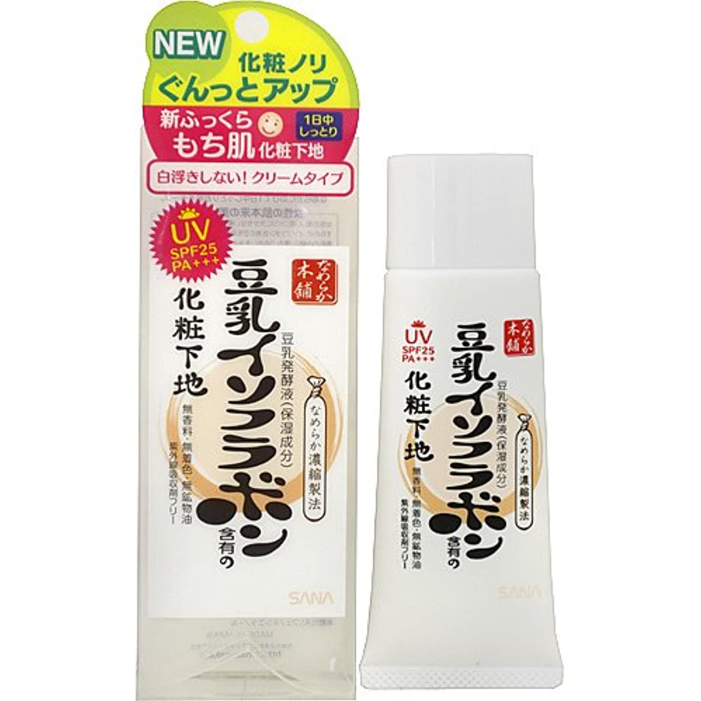 見通しバケット特許サナ なめらか本舗 豆乳イソフラボン含有のUV化粧下地N 40g x 3