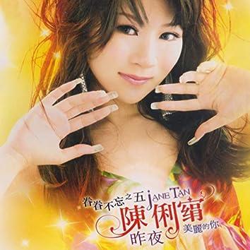 陳俐絹, Vol. 5