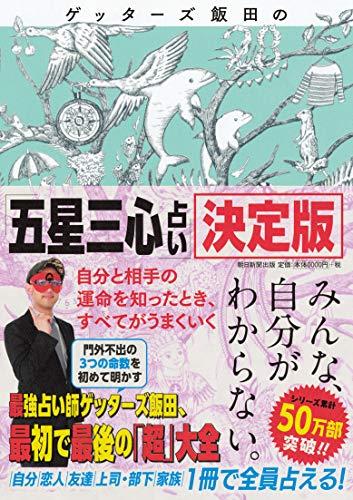 ゲッターズ飯田の『五星三心占い』決定版の詳細を見る